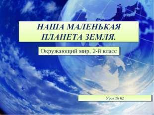 Окружающий мир, 2-й класс Урок № 62