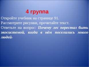 4 группа Откройте учебник на странице 91. Рассмотрите рисунки, прочитайте тек
