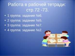 Работа в рабочей тетради: стр.72 -73. 1 группа: задание №6. 2 группа: задание