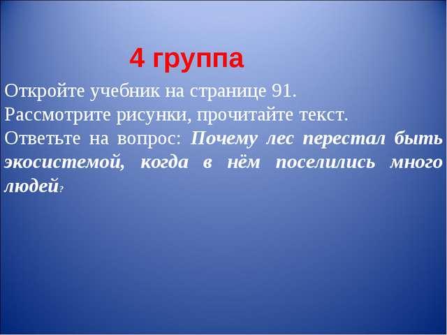 4 группа Откройте учебник на странице 91. Рассмотрите рисунки, прочитайте тек...