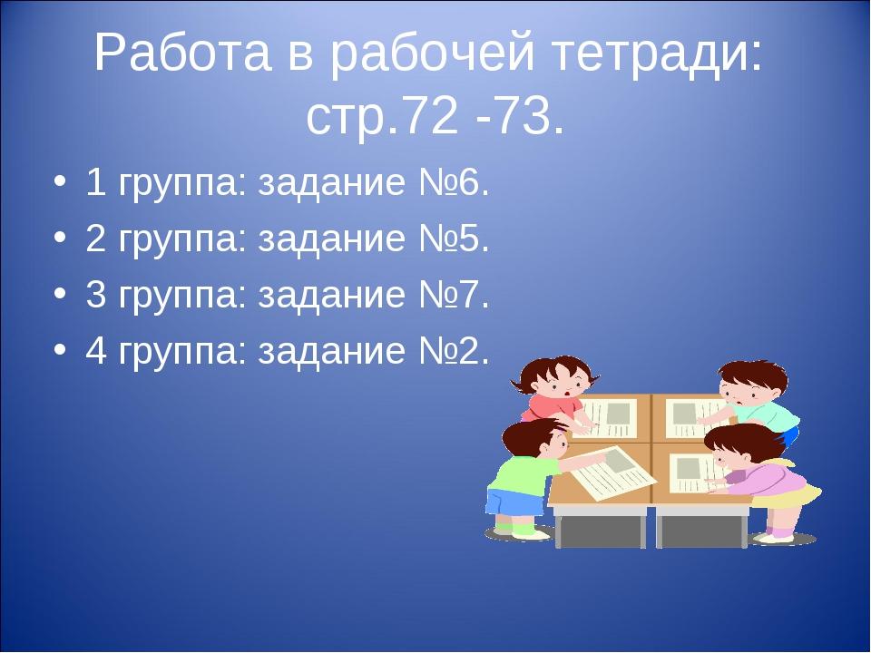 Работа в рабочей тетради: стр.72 -73. 1 группа: задание №6. 2 группа: задание...