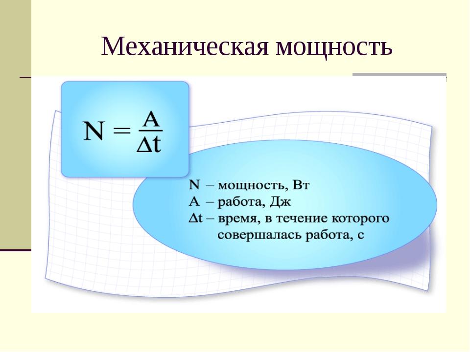Механическая мощность