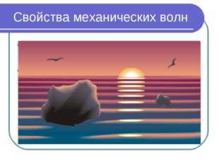 """Свойства механических волн Дифракция волн. (лат. """"дифрактус"""" – преломленный)."""