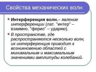 """Свойства механических волн Интерференция волн.– явление интерференции (лат. """""""