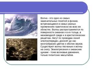 Волна - это одно из самых замечательных понятий в физике, встречающееся в сам