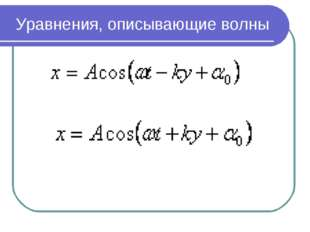 Уравнения, описывающие волны
