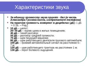 Характеристики звука За единицу громкости звука принят - бел (в честь Алексан