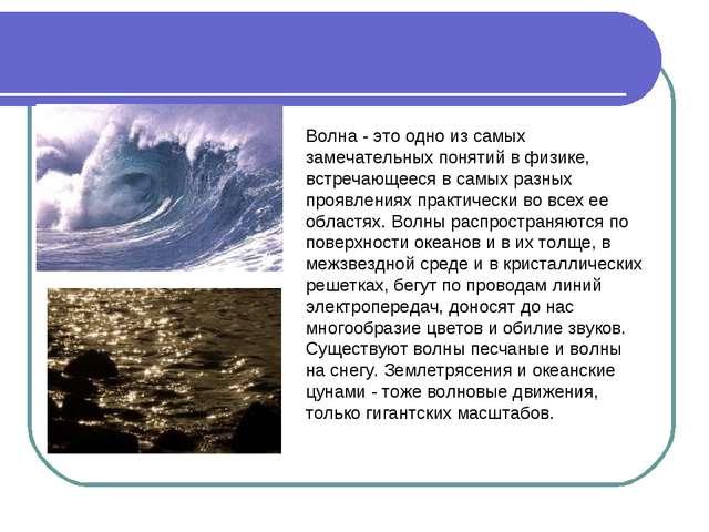 Волна - это одно из самых замечательных понятий в физике, встречающееся в сам...