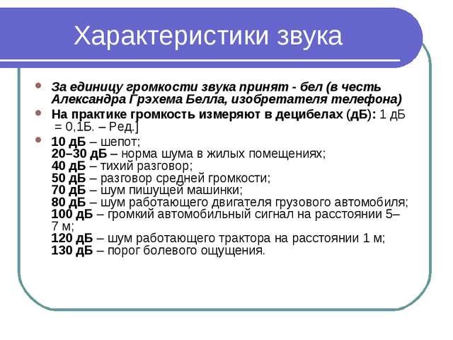 Характеристики звука За единицу громкости звука принят - бел (в честь Алексан...