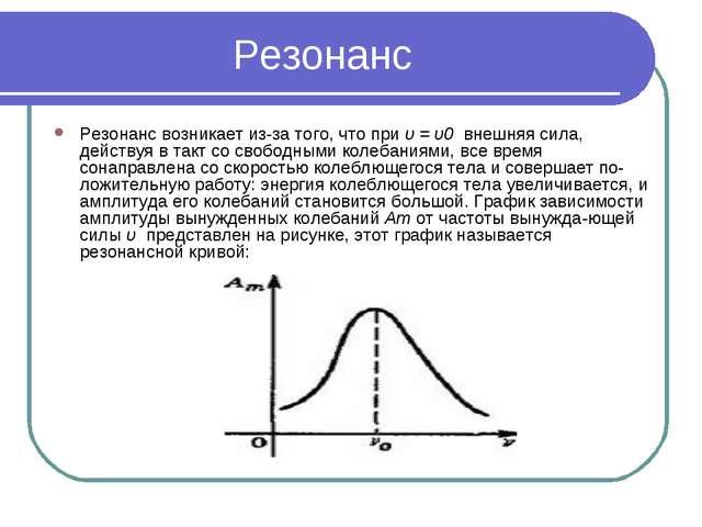 Резонанс Резонанс возникает из-за того, что при υ = υ0 внешняя сила, действу...