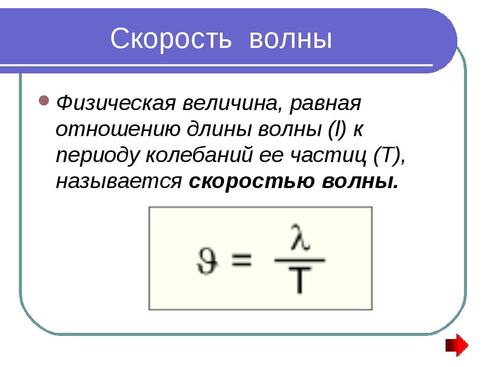 Скорость волны Физическая величина, равная отношению длины волны (l) к период...