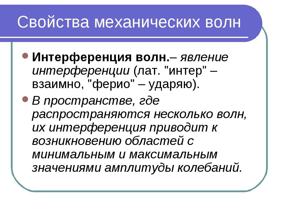 """Свойства механических волн Интерференция волн.– явление интерференции (лат. """"..."""