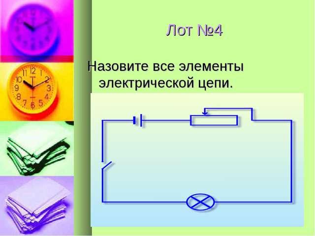 Лот №4 Назовите все элементы электрической цепи.