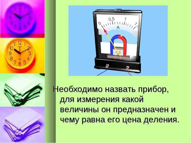 Лот № 2 Необходимо назвать прибор, для измерения какой величины он предназнач...