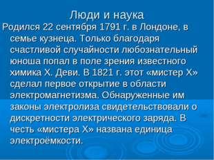 Люди и наука Родился 22 сентября 1791 г. в Лондоне, в семье кузнеца. Только б
