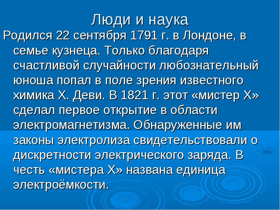 Люди и наука Родился 22 сентября 1791 г. в Лондоне, в семье кузнеца. Только б...