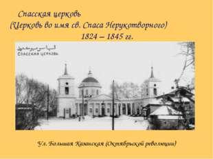 Спасская церковь (Церковь во имя св. Спаса Нерукотворного) 1824 – 1845 гг. Ул