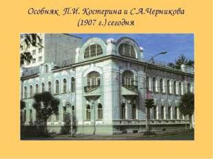 Особняк П.И. Костерина и С.А.Черникова (1907 г.) сегодня