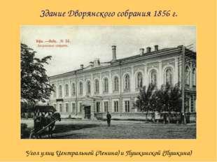 Здание Дворянского собрания 1856 г. Угол улиц Центральной (Ленина) и Пушкинск