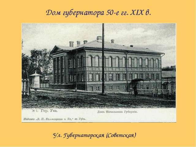 Дом губернатора 50-е гг. XIX в. Ул. Губернаторская (Советская)