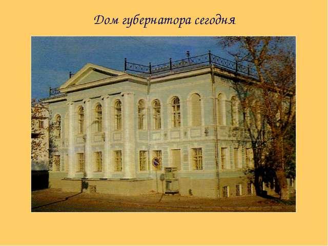 Дом губернатора сегодня