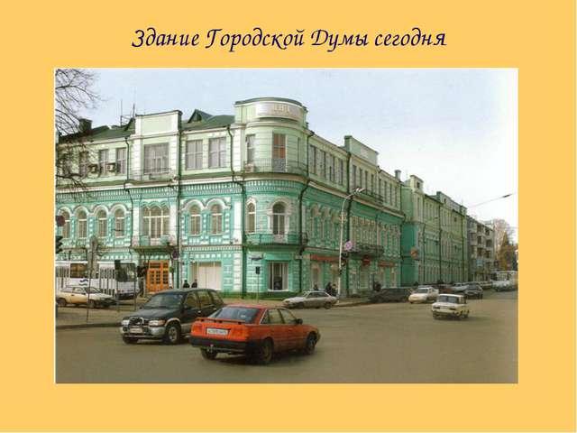 Здание Городской Думы сегодня