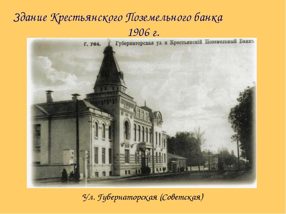 Здание Крестьянского Поземельного банка 1906 г. Ул. Губернаторская (Советская)
