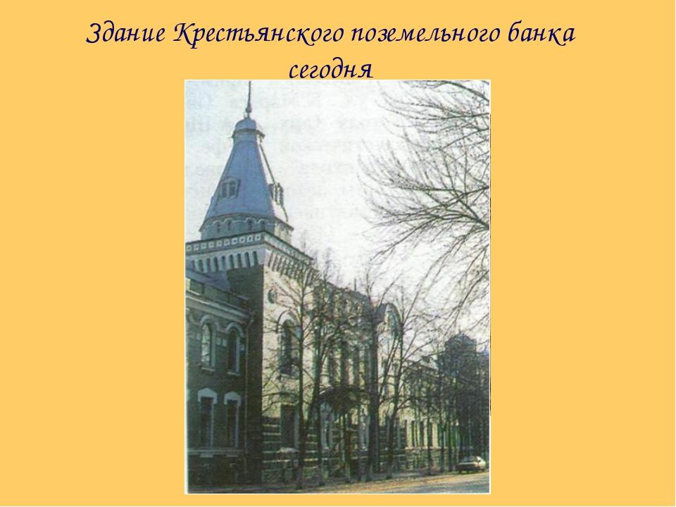 Здание Крестьянского поземельного банка сегодня