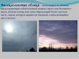 Высокослоистые облака— разновидностьоблаков, представляющая собой плотный п