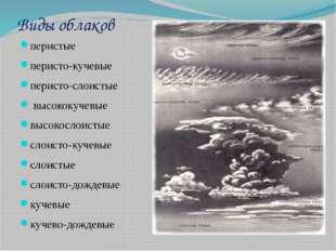 Виды облаков перистые перисто-кучевые перисто-слоистые высококучевые высокосл