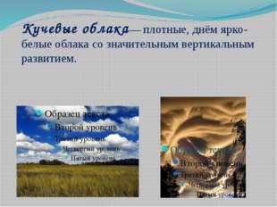 Кучевые облака— плотные, днём ярко-белые облака со значительным вертикальным