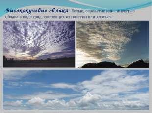 Высококучевые облака- белые, сероватые или синеватые облака в виде гряд, сост