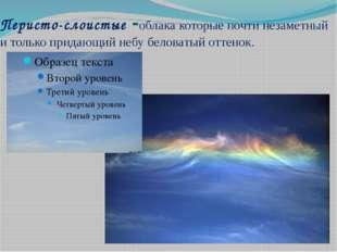 Перисто-слоистые -облака которые почти незаметный и только придающий небу бел
