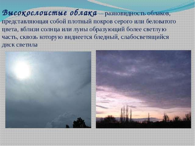 Высокослоистые облака— разновидностьоблаков, представляющая собой плотный п...