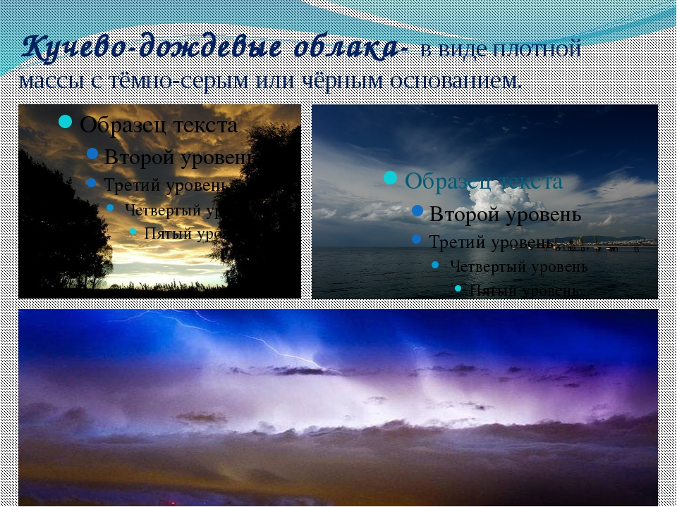Кучево-дождевые облака- в виде плотной массы с тёмно-серым или чёрным основан...