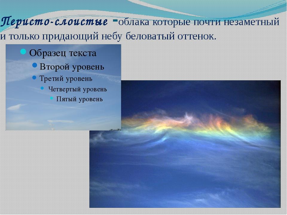 Перисто-слоистые -облака которые почти незаметный и только придающий небу бел...