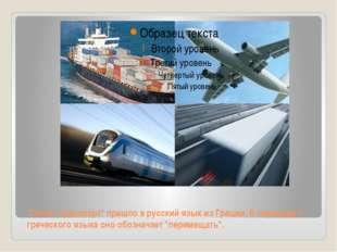 """Слово """"транспорт"""" пришло в русский язык из Греции. В переводе с греческого я"""