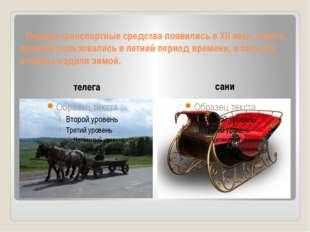 Первые транспортные средства появились в ХII веке: телега, которой пользовал