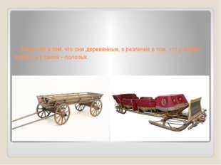Сходство в том, что они деревянные, а различие в том, что у телеги колеса, а