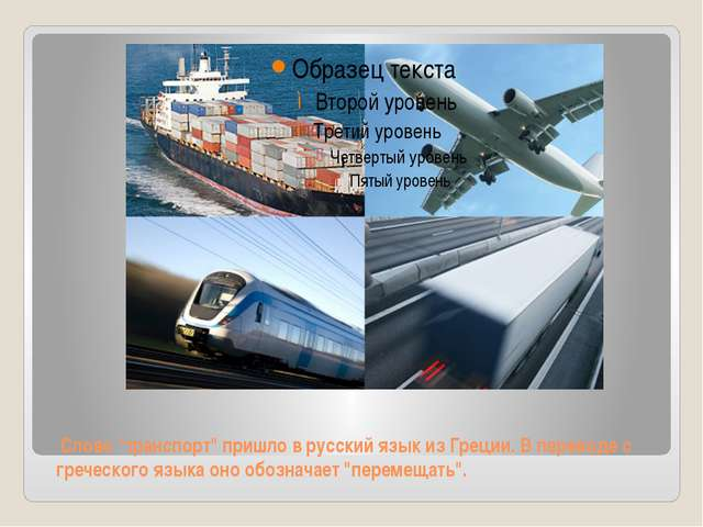 """Слово """"транспорт"""" пришло в русский язык из Греции. В переводе с греческого я..."""