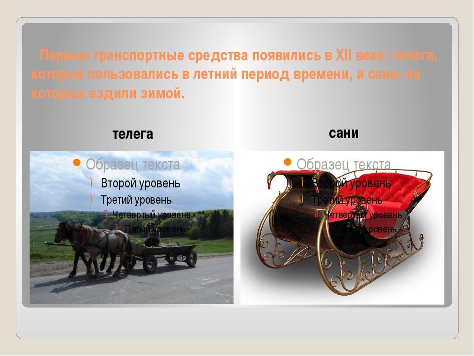 Первые транспортные средства появились в ХII веке: телега, которой пользовал...