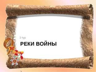 РЕКИ ВОЙНЫ 3 тур