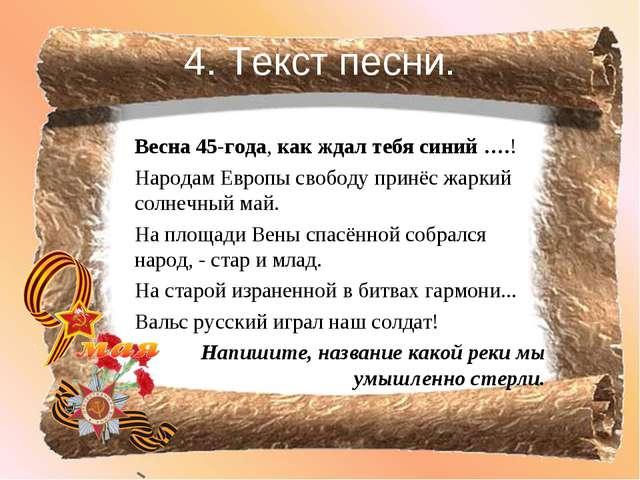 4. Текст песни. Весна45-года,какждалтебясиний….! Народам Европы свободу...