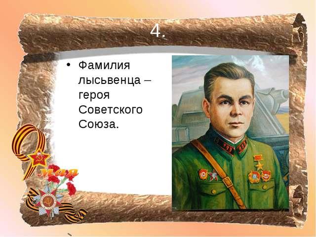 4. Фамилия лысьвенца – героя Советского Союза.