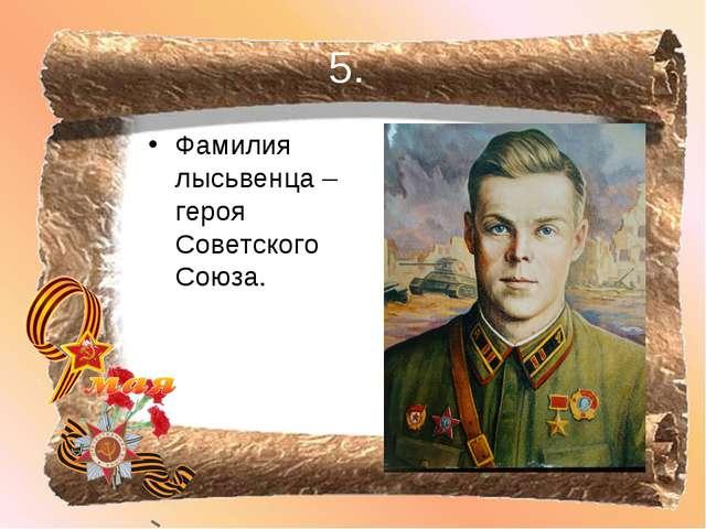 5. Фамилия лысьвенца – героя Советского Союза.