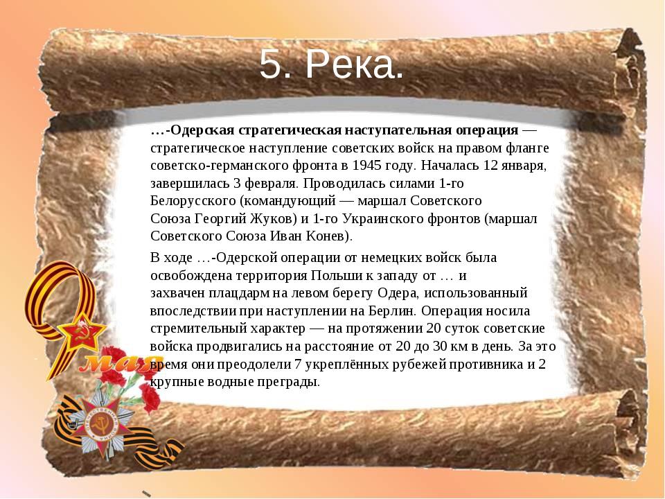 5. Река. …-Одерская стратегическая наступательная операция— стратегическое н...