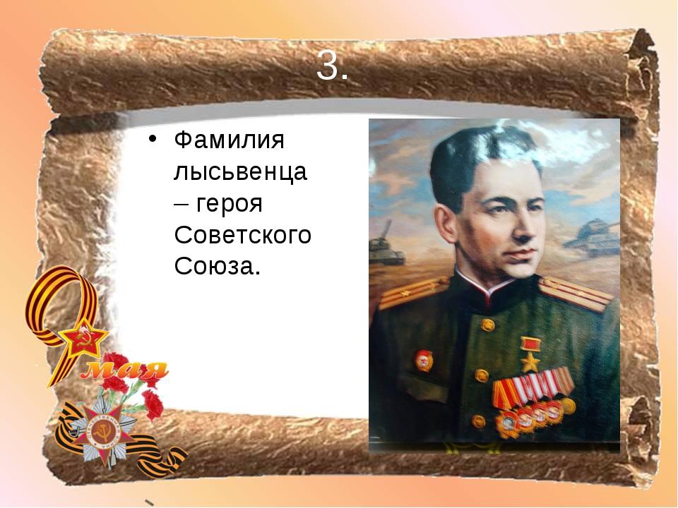 3. Фамилия лысьвенца – героя Советского Союза.