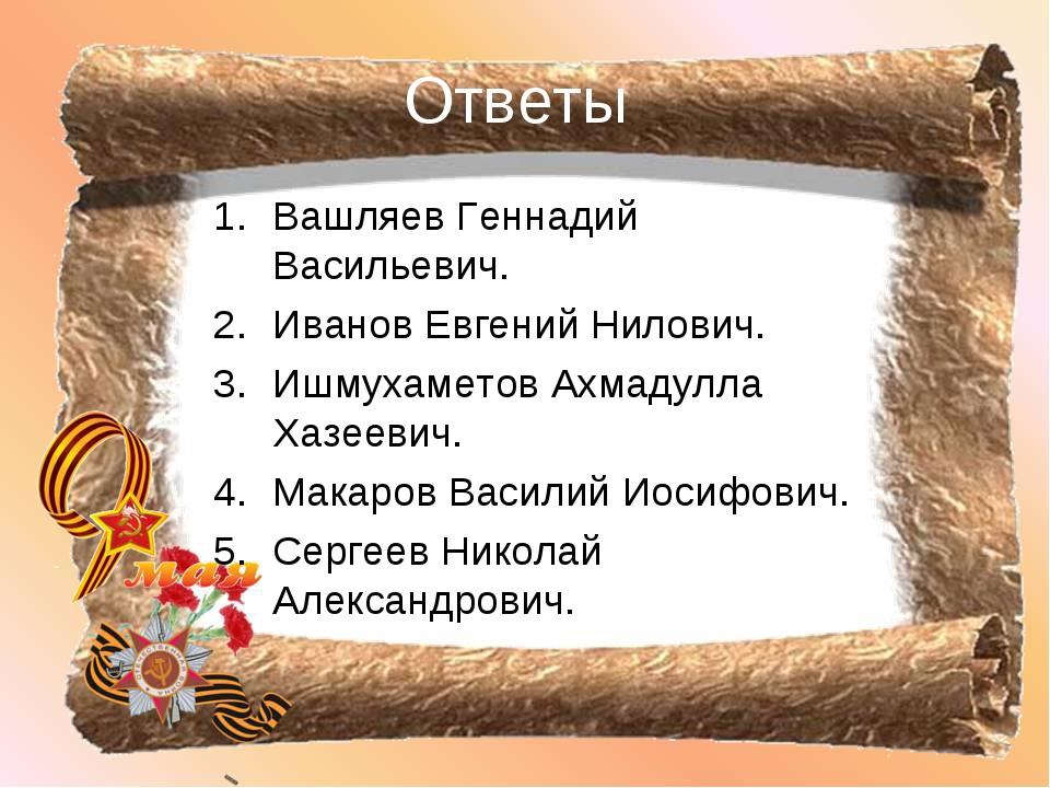 Ответы Вашляев Геннадий Васильевич. Иванов Евгений Нилович. Ишмухаметов Ахмад...