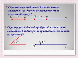 Сколько отрезков данной длины можно отложить на данной полупрямой от её начал