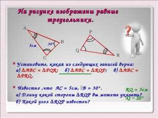 На рисунке изображены равные треугольники. Установите, какая из следующих за
